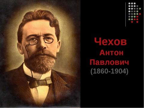 День рождения А.П. Чехова