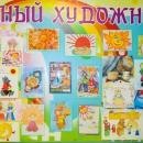 Конкурс рисунков «Масленица пришла – детям радость принесла»