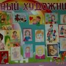 Выставка «Мама любимая моя»