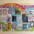 Творческие выставки к Дню космонавтики